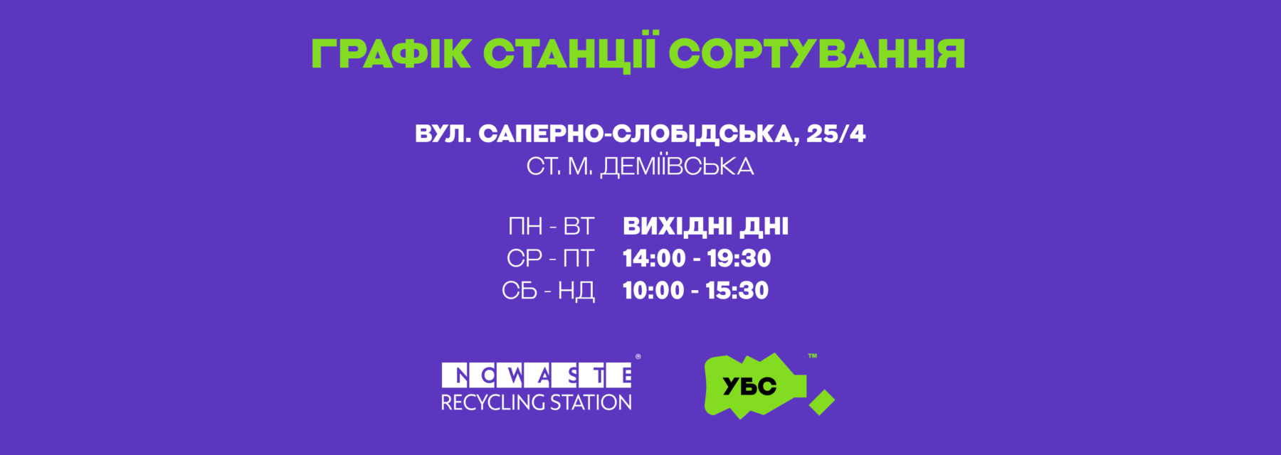 Україна без сміття. No Waste Ukraine